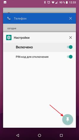 выбор приложения для блокировки