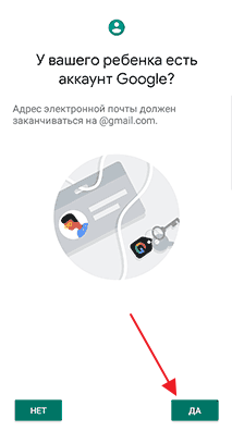Google-аккаунт ребенка