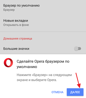 кнопка Далее