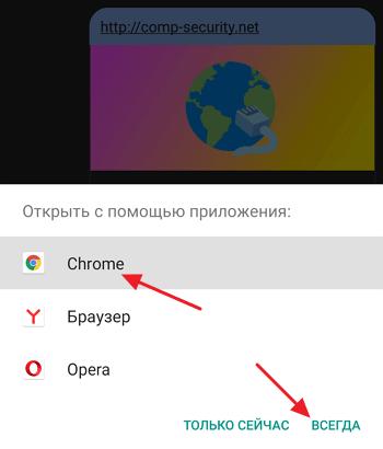 выбор браузера после клика по ссылке