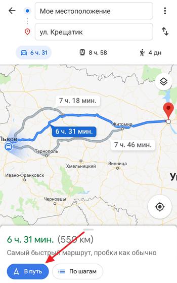 выбор маршрута в Google Картах