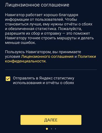 условия использования Яндекс Навигатора