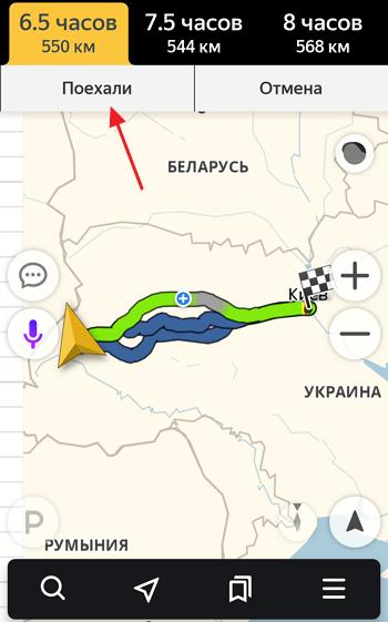 выбор маршрута в Яндекс Навигаторе