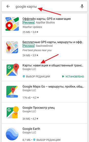 поиск и установка Google Карт