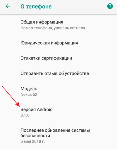 версия в настройках Android телефона