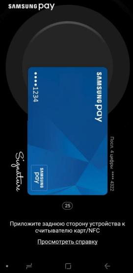 оплата покупок с помощью Samsung Pay