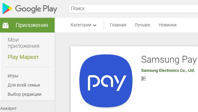 Samsung Pay в магазине приложений