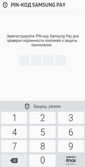 ввод PIN-кода для Samsung Pay