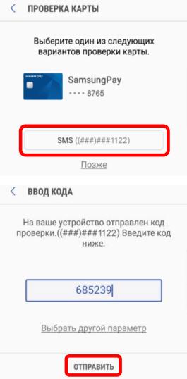 проверка при помощи SMS сообщения