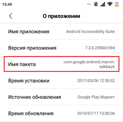 название пакета Android Accessibility Suite