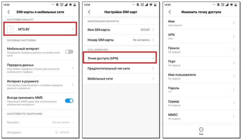 настройка APN на Android
