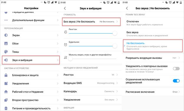 режим Не беспокоить в настройках Android