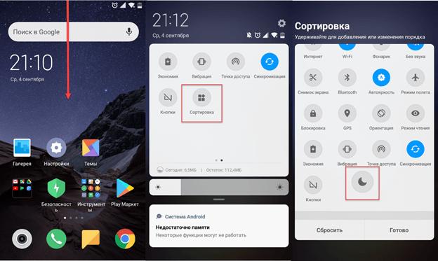 настройка верхней шторки на Android