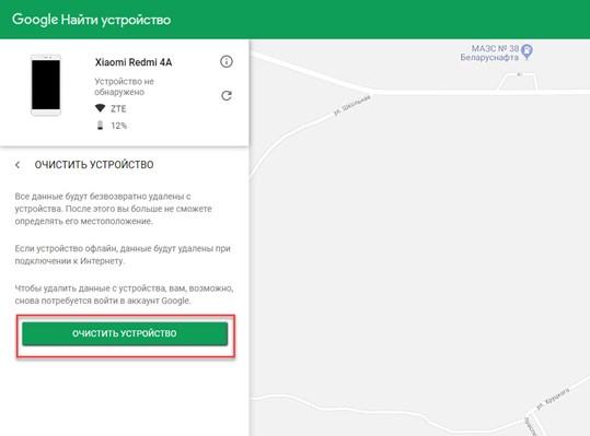 удаление данных через сервис Найти устройство