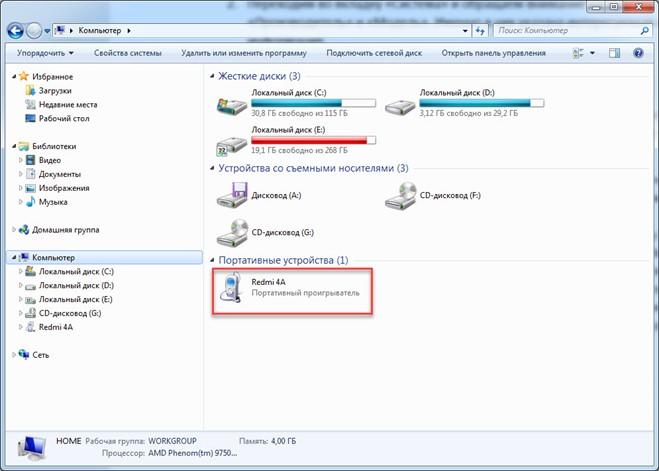 модель устройства в проводнике Windows