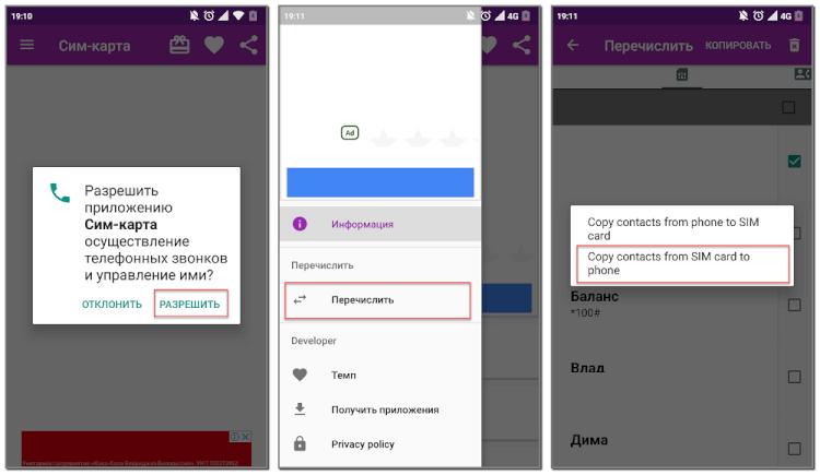 перенос контактов с СИМ карты на телефон через приложение