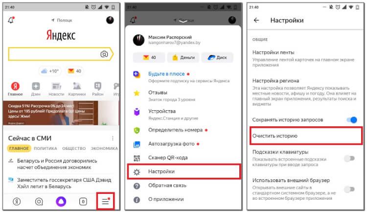 как очистить историю в приложении Яндекс с Алисой