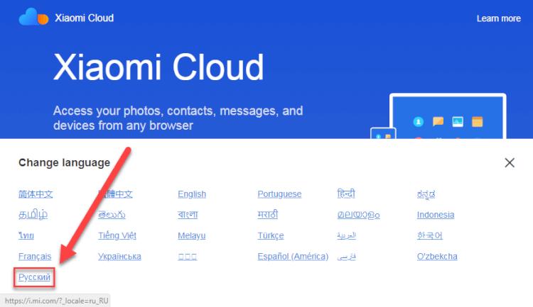 выбор языка в Mi Cloud