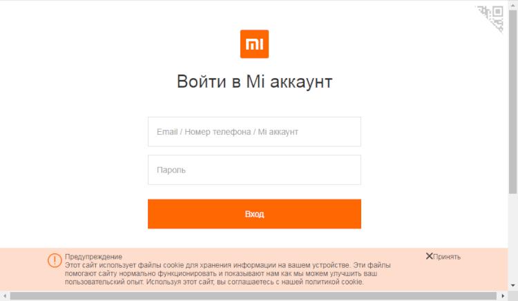 вход в систему с помощью Mi аккаунта