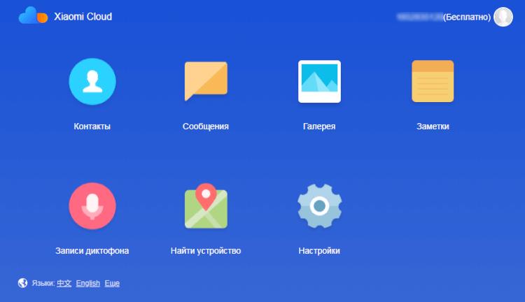 интерфейс Mi Cloud