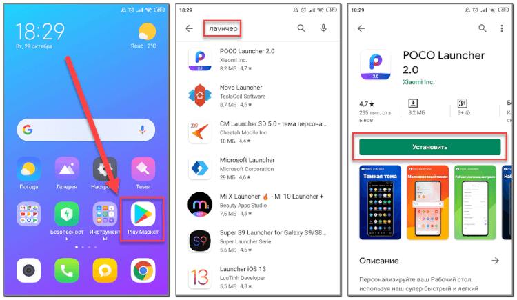 установка лаунчера на Android телефон