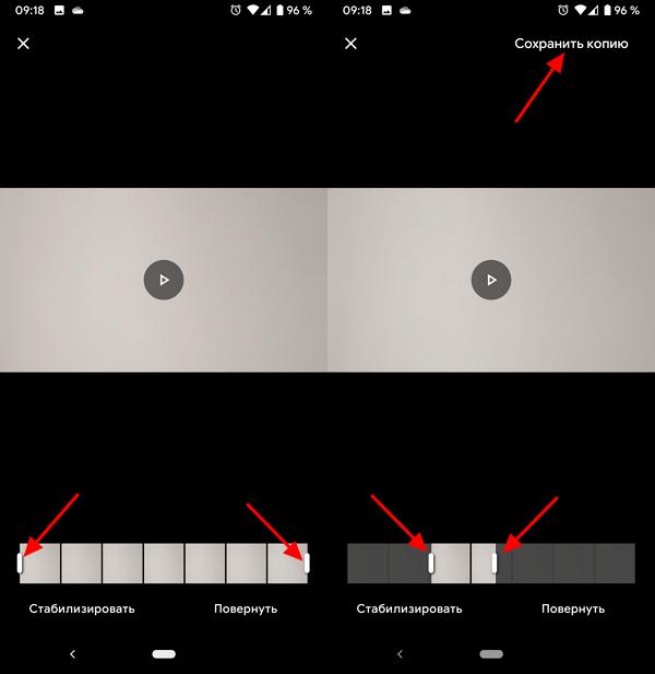 обрезка и сохранение видео в Google Фото