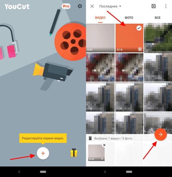 выбор видео в YouCut