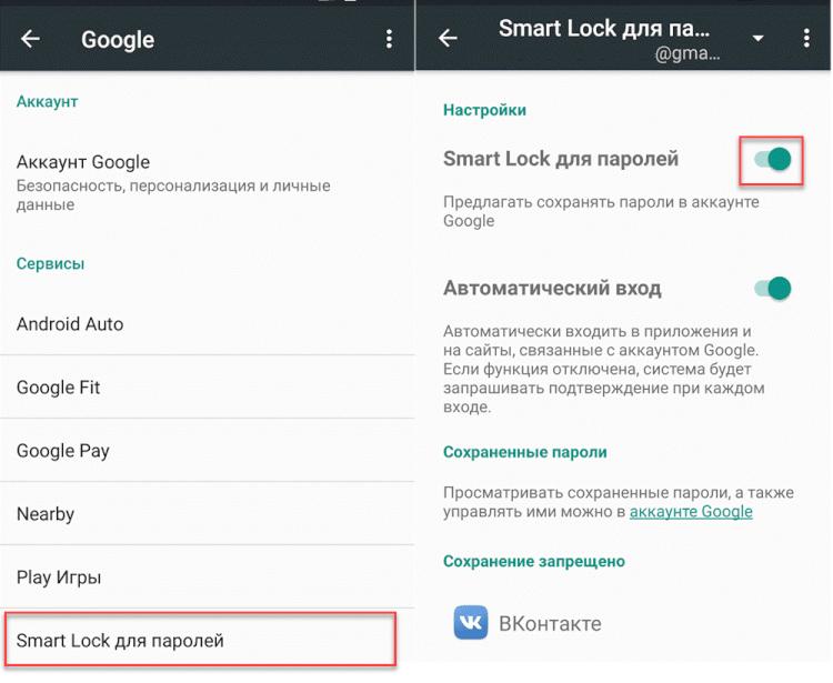 отключение Google Smart Lock на Android 5