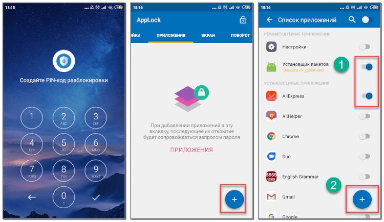 настройка приложения AppLock
