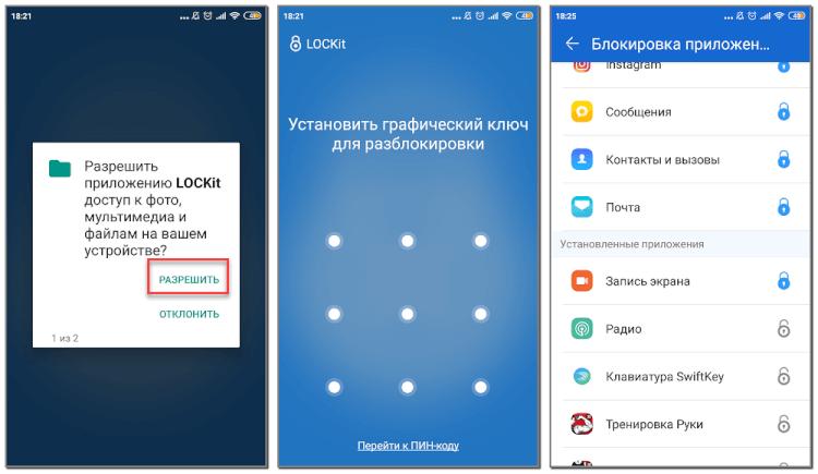 настройка приложения Lockit