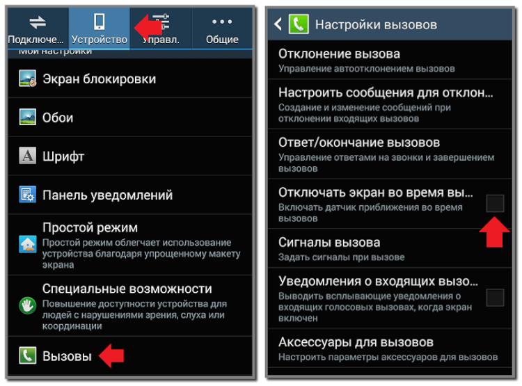 как отключить датчик приближения на Samsung