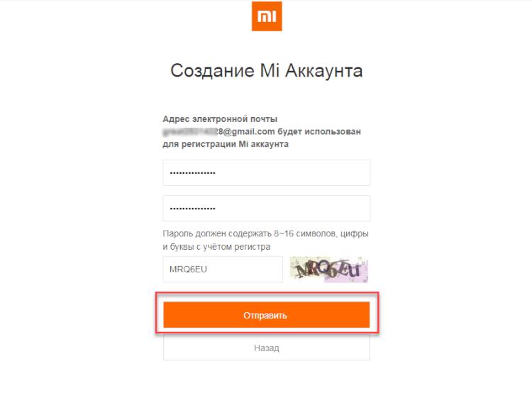 создание пароля для Mi аккаунта