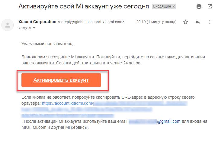 активация Mi аккаунта