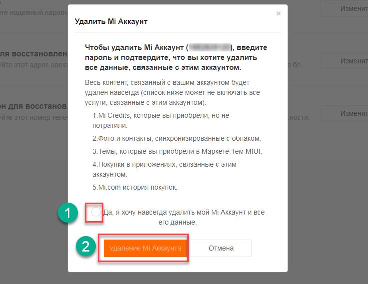 удаление Mi аккаунта