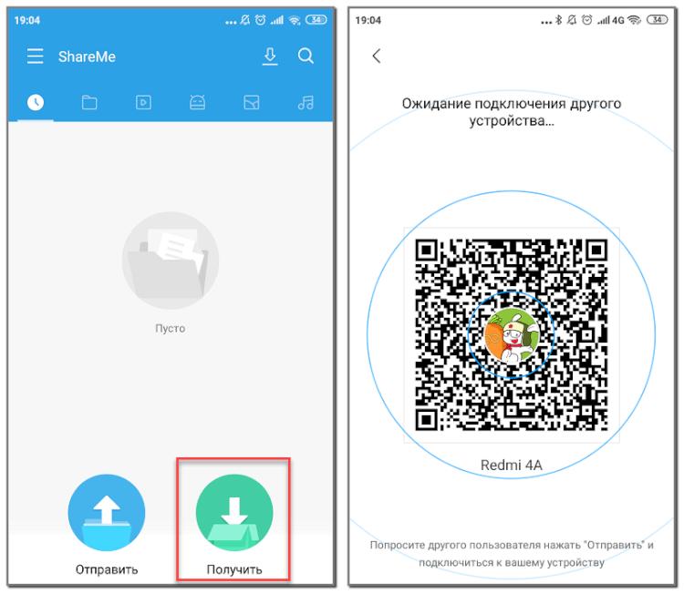 подтверждение для передачи файлов в Mi Drop
