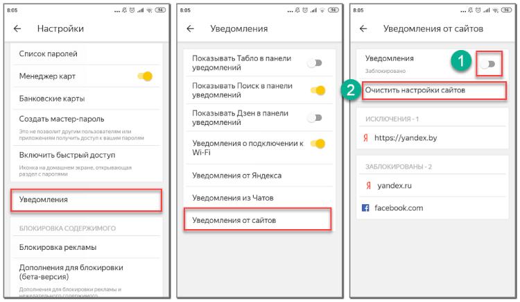 отключение уведомлений от Яндекс Браузера