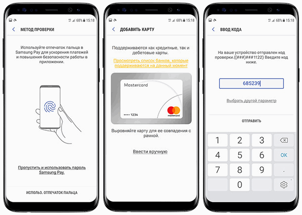 настройка Samsung Pay
