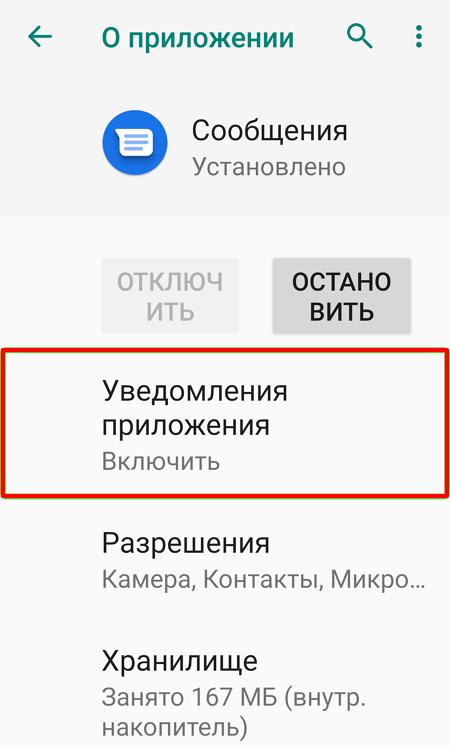 подраздел Уведомления приложения