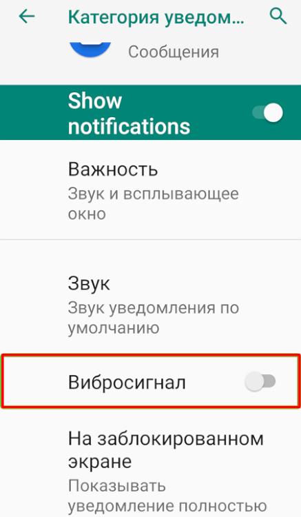 опция Вибросигнал