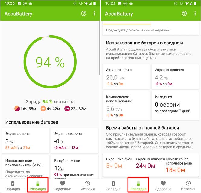 информация о разрядке батареи в AccuBattery