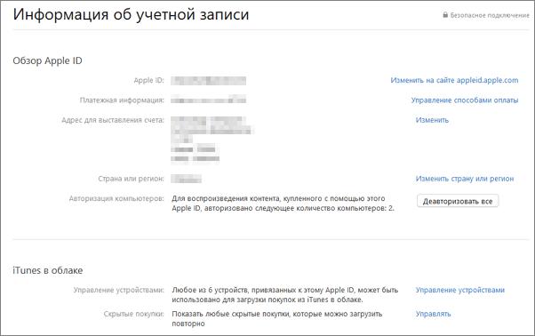 информация о вашем Apple ID