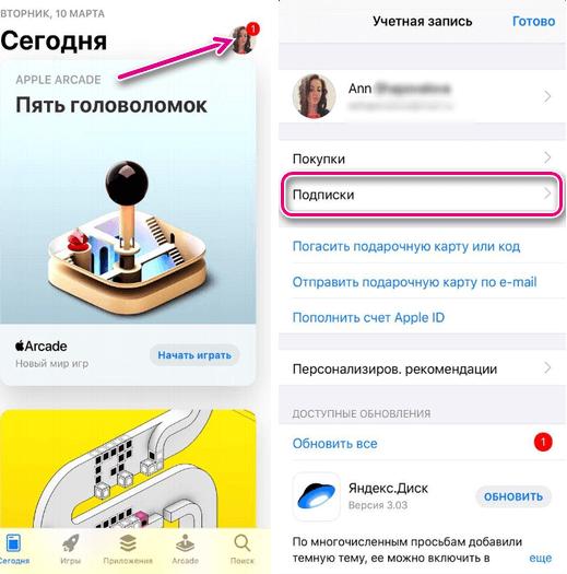 подписки в App Store