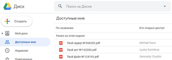 спам в интерфейсе сервиса Google Диск