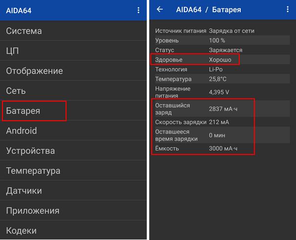 состояние аккумулятора в AIDA64