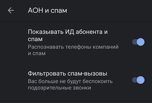 Настройки - AOH и спам