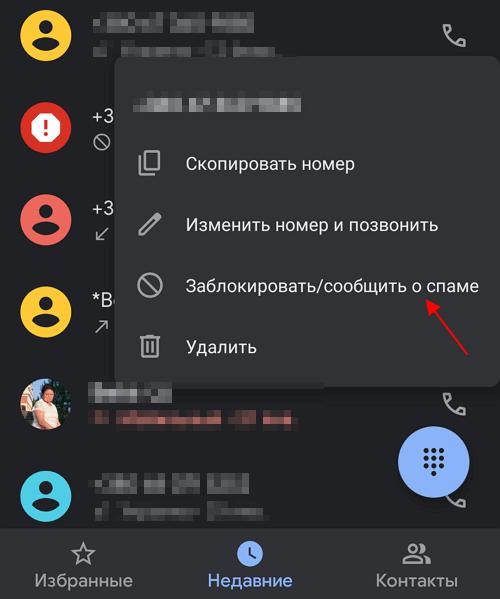 заблокировать спам звонок