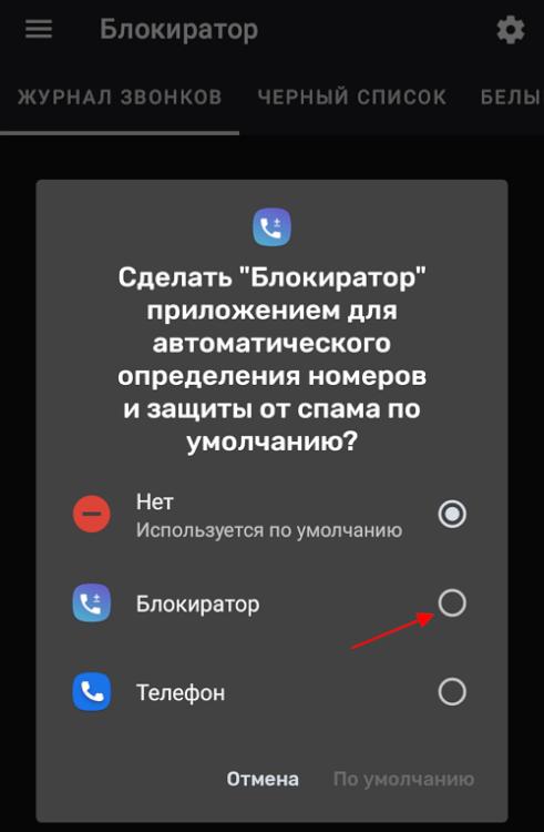 разрешения для блокирующего приложения