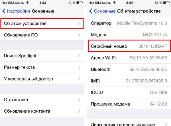 серийный номер в настройках iPhone